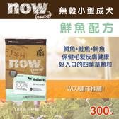 【毛麻吉寵物舖】Now! 鮮魚無穀天然糧 小型犬配方-300克(100克三件組)