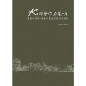 K圖會作品集 A建築師考試 建築計畫及建築設計題解