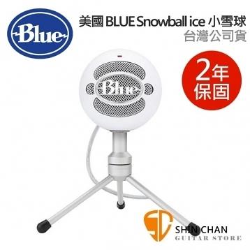 美國 Blue Snowball ice 小雪球 USB麥克風(亮白色)台灣公司貨 保固二年