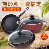 炒鍋 家用鍋具套裝三件套廚房不黏鍋組合炒鍋平底鍋燃氣灶電磁爐適用 igo科炫數位