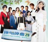 原唱原曲 29 時代佳人 DVD 免運 (購潮8)