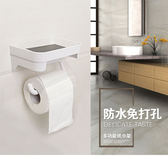 紙巾架衛生間塑料捲紙筒架手機置物架強力免打孔浴室廁所防潑水創意【新店開張8折促銷】