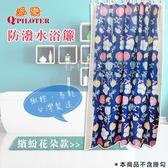 派樂 極輕型防潑水浴簾-繽紛花朵(1入) 台灣製造/防水速乾/居家布置/室內配色/多色混搭