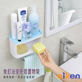 【aiken】免釘牆 多功能肥皂架 藍色 J6109-003-2藍色
