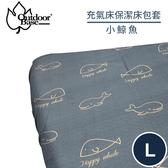 【OutdoorBase 保潔床包套《小鯨魚L》】26299/充氣床墊/床包套/防塵套/保潔