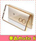 【萌萌噠】華為 HUAWEI Mate 8  還原真機之美 電鍍邊框透明軟殼 超薄全包防摔款 手機殼