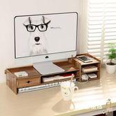 顯示器增高架桌面室辦公桌收納置物架屏電腦架支電腦架子增高底座XW全館滿千88折