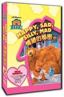 大熊貝兒藍色的家 情緒的秘密 DVD (音樂影片購)