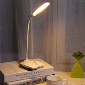 LED小台燈護眼大學生宿舍學習書桌閱讀迷你可調光充電插電式兩用 【PINKQ】