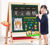 小盆友兒童畫畫板畫架磁性雙面無塵小黑板牆支架式家用教學寫字板 依凡卡時尚