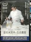 挖寶二手片-0B05-614-正版DVD-電影【獻給米其林的生命貴客】-柯提斯達菲(直購價)