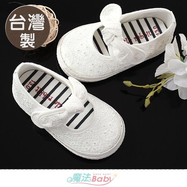 寶寶鞋 女童鞋 台灣製針織雅致休閒布鞋 魔法Baby