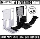 [地瓜球@] 聯力 LIAN LI O11D Mini 顯示卡 垂直 轉接架 立架 PCI-E 4.0