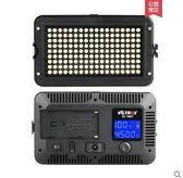 唯卓VL-162led補光燈攝影攝像相機單反拍攝婚慶專業小型便攜式燈