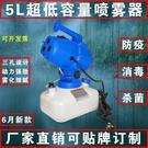 噴霧機 5L超低容量手提背負式電動三孔消毒防疫高壓氣溶膠噴霧器冷霧機 米家WJ