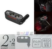 車之嚴選 cars_go 汽車用品【DZ339】日本CARMATE 2.4A雙USB+雙孔 碳纖紋直插式點煙器電源插座擴充器