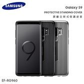 ◇SAMSUNG Galaxy S9 SM-G960F 原廠立架式保護皮套 EF-RG960 保護套 保護殼 手機殼 背蓋 神腦貨