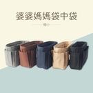 又敗家(超小;適有多包包的妳)婆婆媽媽袋中袋包中包聰明收納袋收納包多功能魔術整理化妝包