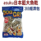 ◆MIX米克斯◆ asuku日本藍.369 經濟包 大魚乾/小魚乾 (320g),豐富天然DHA、EPA等營養素