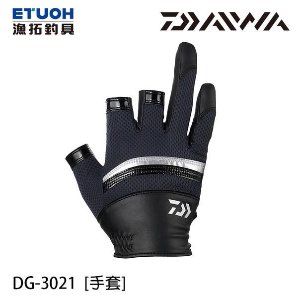 漁拓釣具 DAIWA DG-3021 黑黑 [三指手套]