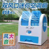 USB小風扇靜音迷你便攜式桌面台式辦公室學生宿舍床上小型電風扇igo   良品鋪子