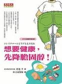 (二手書)想要健康,先降膽固醇!