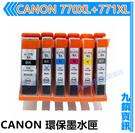九鎮資訊 CANON MG5770/MG...