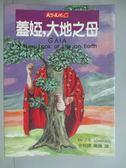 【書寶二手書T2/科學_GSZ】蓋婭.大地之母-地球是活的_洛夫洛克