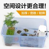 烏龜專用缸金魚缸龜箱塑料缸烏龜缸帶曬臺露臺巴西龜缸水陸缸大型 城市科技DF