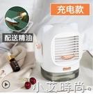 迷你小空調制冷usb小風扇可充電加濕隨身便攜式學生宿舍臺式電風扇微型辦公室 小艾新品