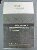 【書寶二手書T2/政治_NHO】第三波-二十世紀末的民主化浪潮_劉軍寧, SamuelP.Hu