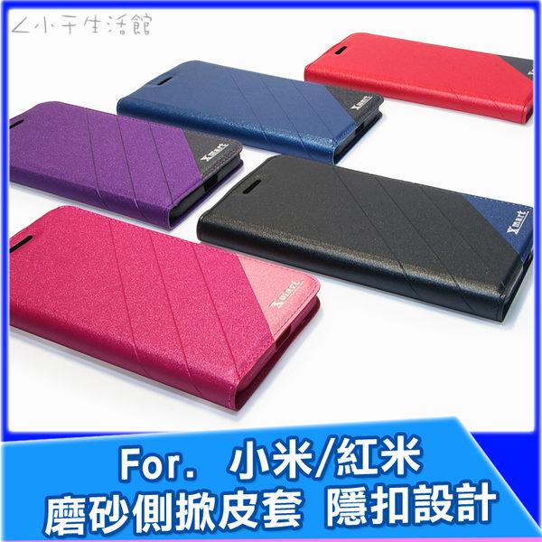 Xmart 磨砂側掀皮套 小米 紅米 5 5Pus Note 5 4 MIX 2S MAX 3 保護套 手機皮套 可立式 隱扣式