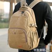 男士雙肩包男韓版簡約休閒帆布旅行包大容量背包大學生書包時尚潮 雙十一全館免運