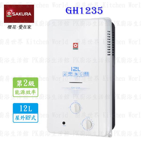 【PK廚浴生活館】 高雄 櫻花牌 熱水器 GH-1235 GH1235 屋外型 熱水器12L※有窗戶跟欄杆不適用
