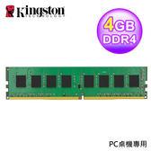 【Kingston 金士頓】DDR4 2400 4GB 桌上型記憶體