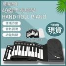 電子琴 手捲鋼琴 49鍵便捷折疊式 專業版電子琴入門學習型電子琴 兒童電子琴-精美包裝
