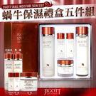 韓國 Jigott Snail Moisture Skin Care 鍋牛補水系列三件組