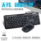 科普斯無線鍵盤滑鼠套裝筆記本台式電腦懸浮充電鍵鼠套件家用辦公T【中秋節】