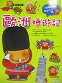 【書寶二手書T2/少年童書_QII】歐洲嬉遊記_徐月珠