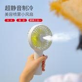 小風扇噴霧製冷usb可充電便攜式小型電風扇網紅可愛迷你 青山市集