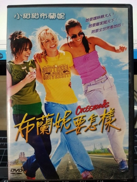 挖寶二手片-Z62-003-正版DVD-電影【布蘭妮要怎樣】-小甜甜布蘭妮 柔伊莎達娜 安森蒙特 賈斯汀隆(