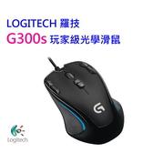 Logitech 羅技 G300S 遊戲玩家級 光學電競滑鼠 自訂按鍵/內建記憶體