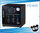 黑熊館 防潮家 FD-60C 電子防潮箱 59L 五年保固 免運費 台灣製造