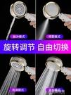 花灑噴頭四面淋浴大出水家用加壓高壓日本多功能蓮蓬頭【全館免運】