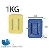 自由潛水 環保鉛塊 日型 1kg 顏色隨機 (超過5公斤限宅配-10公斤限自取或運費自付)