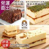 台中郭記 名店鹹蛋糕任選 1條【免運直出】