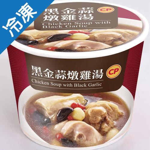 卜蜂黑金蒜燉雞湯-350G/杯【愛買冷凍】