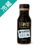 貝納頌咖啡(本週精選黑咖啡)290M【愛買冷藏】