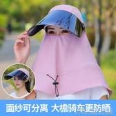帽子女夏天遮臉鏡片防曬遮陽帽護脖防紫外線騎車太陽帽 簡而美