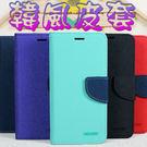 【經典雙色】華碩 ASUS ZenFone 3 ZE520KL Z017DA 5.2吋 韓風皮套/側掀保護套/側開插卡手機套/斜立支架